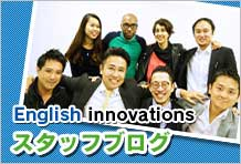 TOEFL&TOEIC スコアアップするなら英語専門校のEnglish Innovations !!