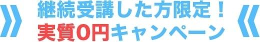 実質0円キャンペーン