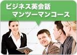 ビジネス英会話マンツーマンコース