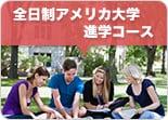 全日制アメリカ大学進学コース
