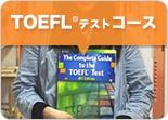 TOEFLコース
