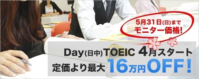 Day(日中)TOEIC 4月スタート