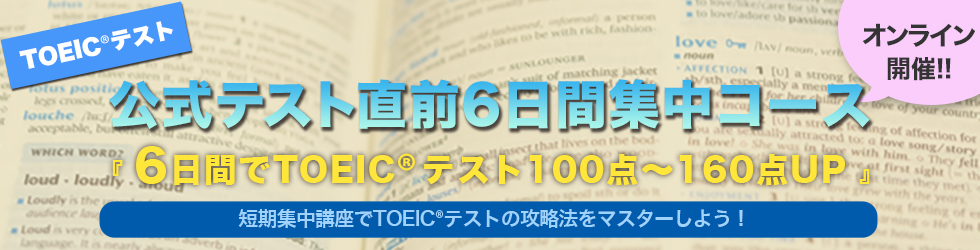 公式テスト直前6日間集中コース 『 短期集中講座で100点~160点アップ 』