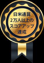日米通算一万五千人のスコアアップ達成