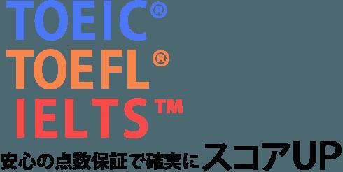 TOEIC TOEFL IELTS 安心の点数保証で確実にスコアUP