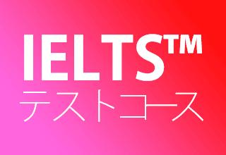 IELTSテスト攻略コース