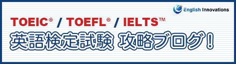 TOEIC® / TOEFL® / IELTS™ 英語検定試験を最速で攻略!